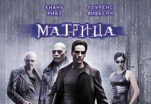 Матрица, 1999