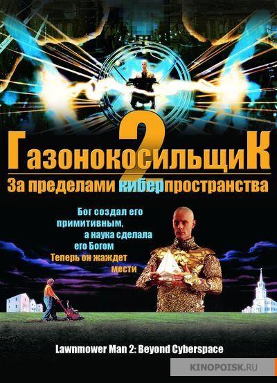 Газонокосильщик 2: За пределами киберпространства, 1996