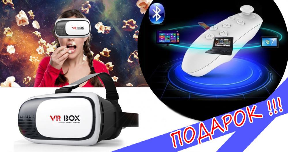 Купить VR BOX 2