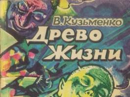 Древо жизни (Владимир Кузьменко), 1991