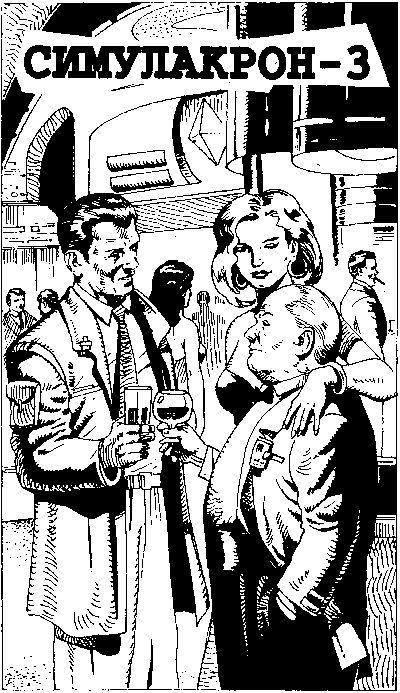 Симулакрон-3 (Дэниел Фрэнсис Гэлоуи), 1964