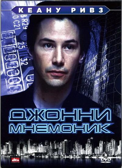 Джонни Мнемоник, 1995