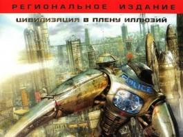 2035: Город-призрак, 2007