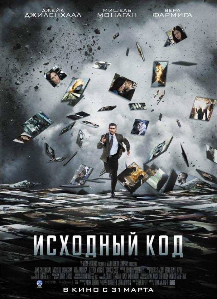 Исходный код, 2011