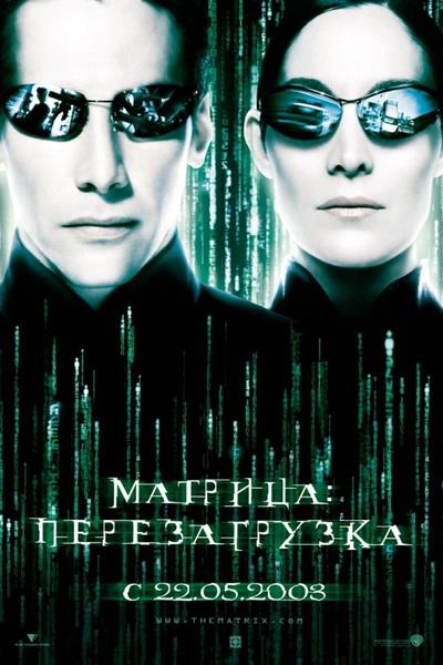 Матрица 2: Перезагрузка, 2003