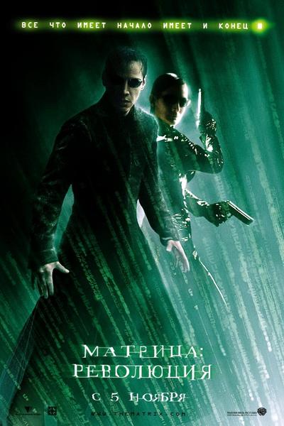 Матрица 3: Революция, 2003