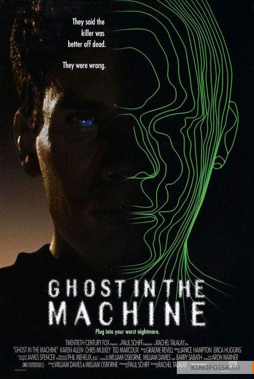 Призрак в машине, 1993