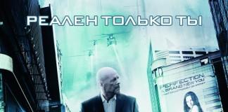 Суррогаты, 2009