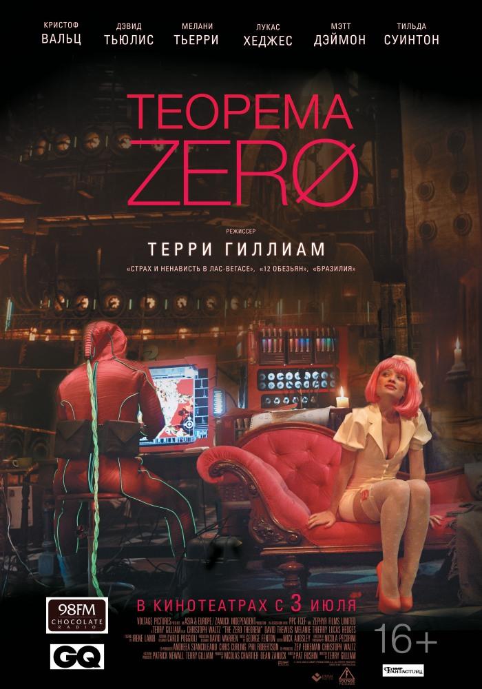 Теорема Зеро, 2013