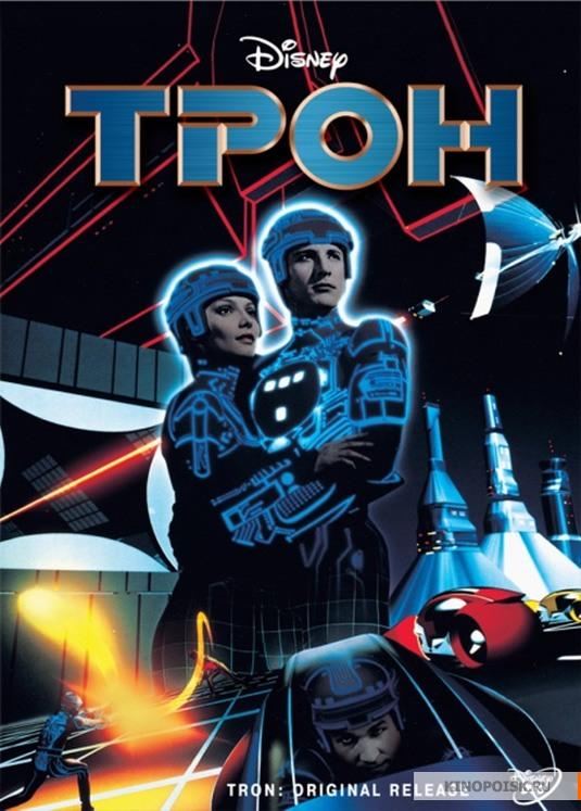 Трон, 1982