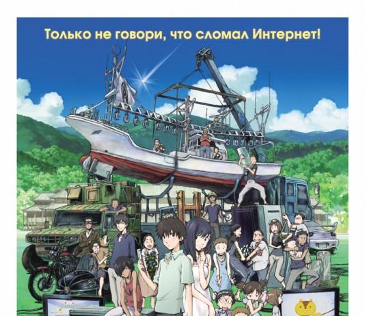 Летние войны (Summer Wars), 2009