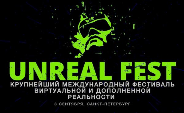 Международный AR- и VR-фестиваль в Петербурге