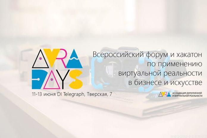 Объявлены победители конкурса AVRA Hackathon
