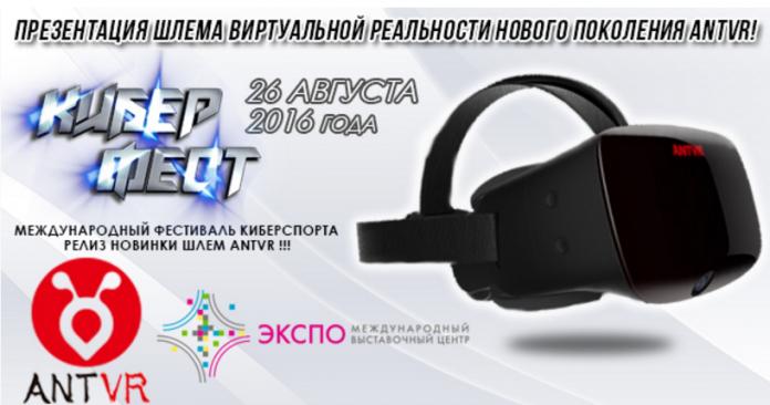 Шлем виртуальной реальности ANTVR